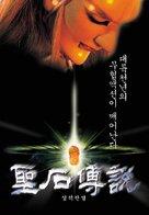 Sheng shi chuan shuo - South Korean Movie Poster (xs thumbnail)