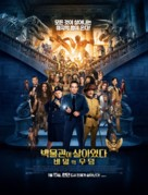 Night at the Museum: Secret of the Tomb - South Korean Movie Poster (xs thumbnail)