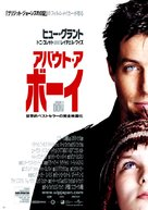 About a Boy - Japanese Theatrical movie poster (xs thumbnail)