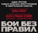A Prayer Before Dawn - Russian Logo (xs thumbnail)