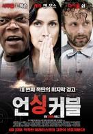 Unthinkable - South Korean Movie Poster (xs thumbnail)
