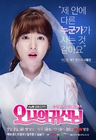 """Oh My Ghost!"" - South Korean Movie Poster (xs thumbnail)"