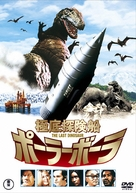 The Last Dinosaur - Japanese Movie Cover (xs thumbnail)