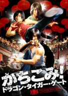 Lung Fu Moon - Japanese Movie Poster (xs thumbnail)