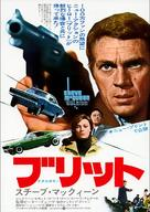 Bullitt - Japanese Movie Poster (xs thumbnail)