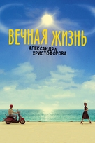 Vechnaya zhizn Aleksandra Khristoforova - Russian Movie Cover (xs thumbnail)