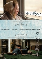 Izgnanie - Japanese Combo movie poster (xs thumbnail)