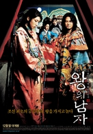 Wang-ui namja - South Korean Movie Poster (xs thumbnail)