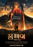 Pompeii - South Korean Movie Poster (xs thumbnail)