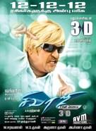 Sivaji - Indian Re-release poster (xs thumbnail)