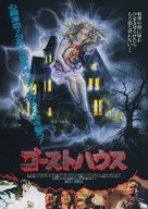 La casa 3 - Ghosthouse - Japanese Movie Poster (xs thumbnail)