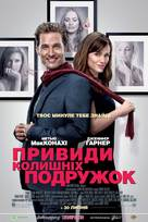 Ghosts of Girlfriends Past - Ukrainian Movie Poster (xs thumbnail)