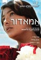 Amador - Israeli Movie Poster (xs thumbnail)