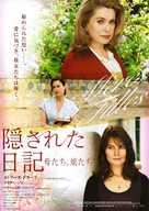 Mères et filles - Japanese Movie Poster (xs thumbnail)