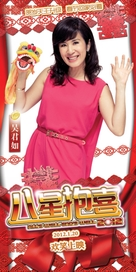 Baat seng bou hei - Chinese Movie Poster (xs thumbnail)