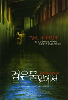 Honogurai mizu no soko kara - South Korean Movie Poster (xs thumbnail)
