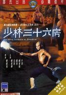 Shao Lin san shi liu fang - Hong Kong DVD cover (xs thumbnail)