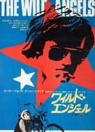 The Wild Angels - Japanese Movie Poster (xs thumbnail)