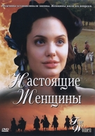 True Women - Russian DVD cover (xs thumbnail)