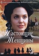 True Women - Russian DVD movie cover (xs thumbnail)