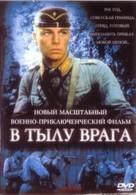Rukajärven tie - Russian DVD cover (xs thumbnail)