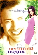 Still Breathing - Ukrainian Movie Cover (xs thumbnail)