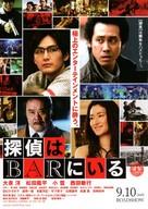 Tantei wa bar ni iru - Japanese Movie Poster (xs thumbnail)