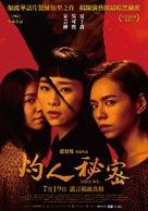 Juo ren mi mi - Taiwanese Movie Poster (xs thumbnail)