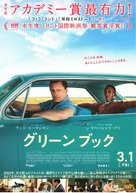 Green Book - Japanese Movie Poster (xs thumbnail)
