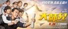 Taai si hing - Chinese Movie Poster (xs thumbnail)