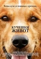 A Dog's Purpose - Bulgarian Movie Poster (xs thumbnail)