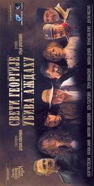 Sveti Georgije ubiva azdahu - Serbian Movie Poster (xs thumbnail)