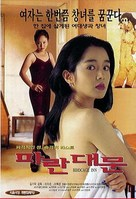 Paran daemun - South Korean Movie Poster (xs thumbnail)