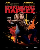 Knight and Day - Greek Movie Poster (xs thumbnail)