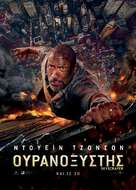 Skyscraper - Greek Movie Poster (xs thumbnail)