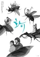 Hwayi: Gwimuleul samkin ahyi - South Korean Movie Poster (xs thumbnail)
