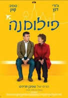 Philomena - Israeli Movie Poster (xs thumbnail)