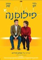 Philomena - Israeli Movie Poster (xs thumbnail)