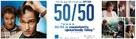 50/50 - Movie Poster (xs thumbnail)