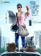 """LiuXueSheng"" - Chinese Movie Poster (xs thumbnail)"