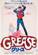 Grease - Japanese Movie Poster (xs thumbnail)