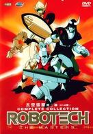 """Chôjikû kidan Sazan Kurosu"" - Movie Cover (xs thumbnail)"