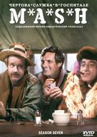 """M*A*S*H"" - Russian Movie Cover (xs thumbnail)"