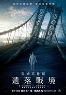 Oblivion - Taiwanese Movie Poster (xs thumbnail)