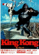 King Kong - Japanese Movie Poster (xs thumbnail)