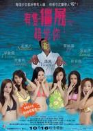 Yau chat guen see um leun nei - Hong Kong Movie Poster (xs thumbnail)