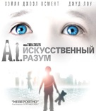 Artificial Intelligence: AI - Russian Blu-Ray movie cover (xs thumbnail)