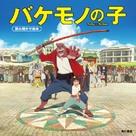 Bakemono no ko - Movie Poster (xs thumbnail)