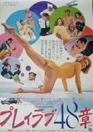 A Guide for the Married Man - Japanese Movie Poster (xs thumbnail)