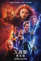 X-Men: Dark Phoenix - Chinese Movie Poster (xs thumbnail)